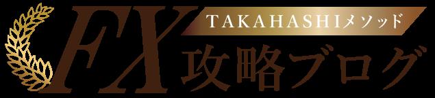 TAKAHASHIメソッド FX攻略ブログ